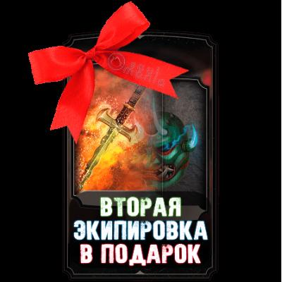 Снаряжение в подарок!