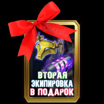 Экипировка в подарок!