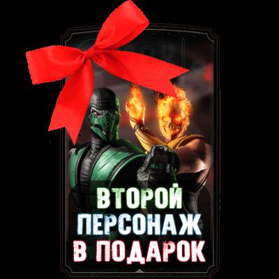 Персонаж в подарок!