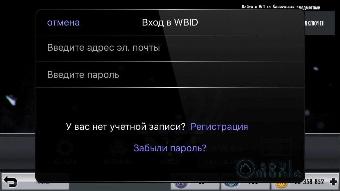 Wbid injustice аккаунты на андроид